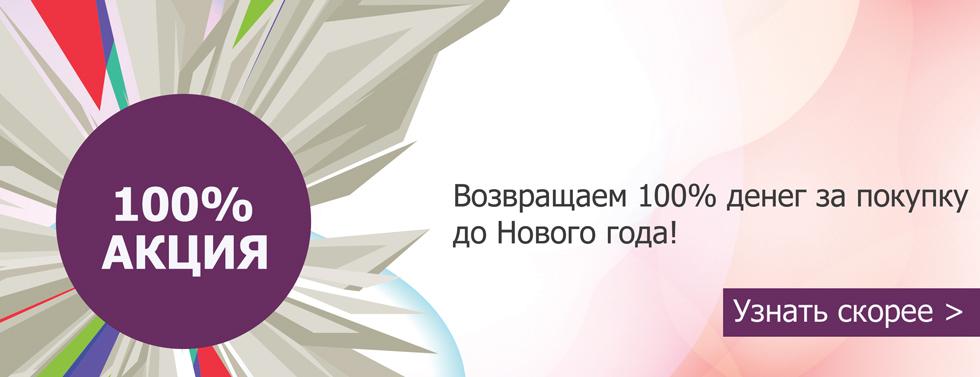 Акция 100% возврат